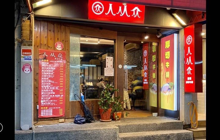 台北永康店
