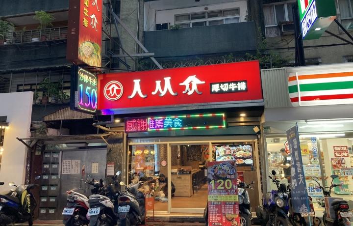 台北敦化店