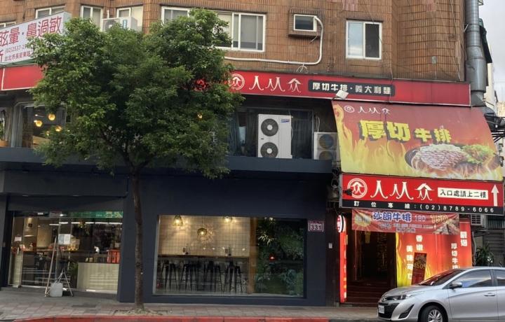 台北北醫店