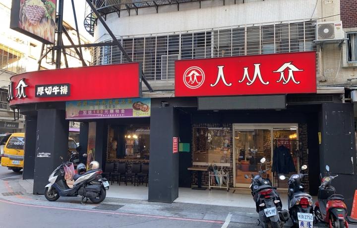 台北內湖店