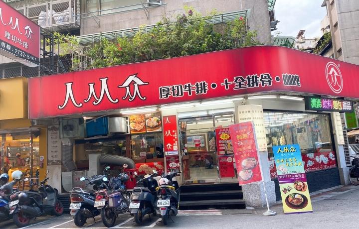 台北安居店