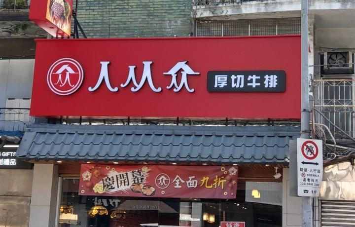 台北伊通店