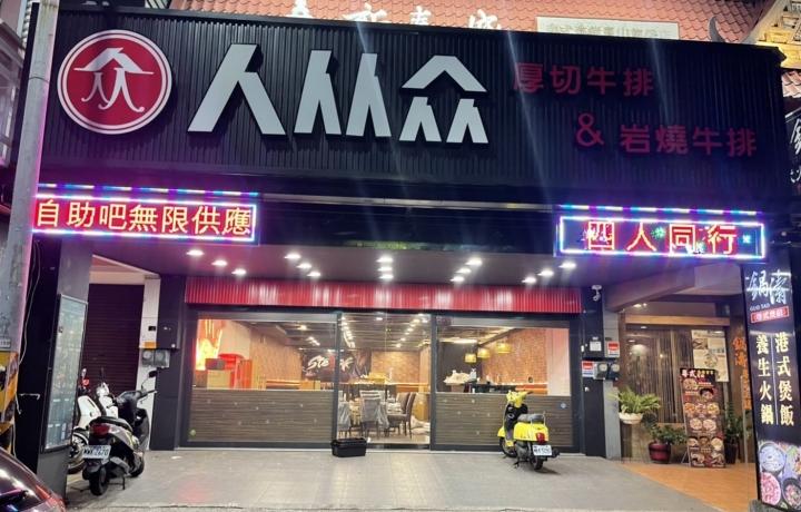 鳳山文濱店